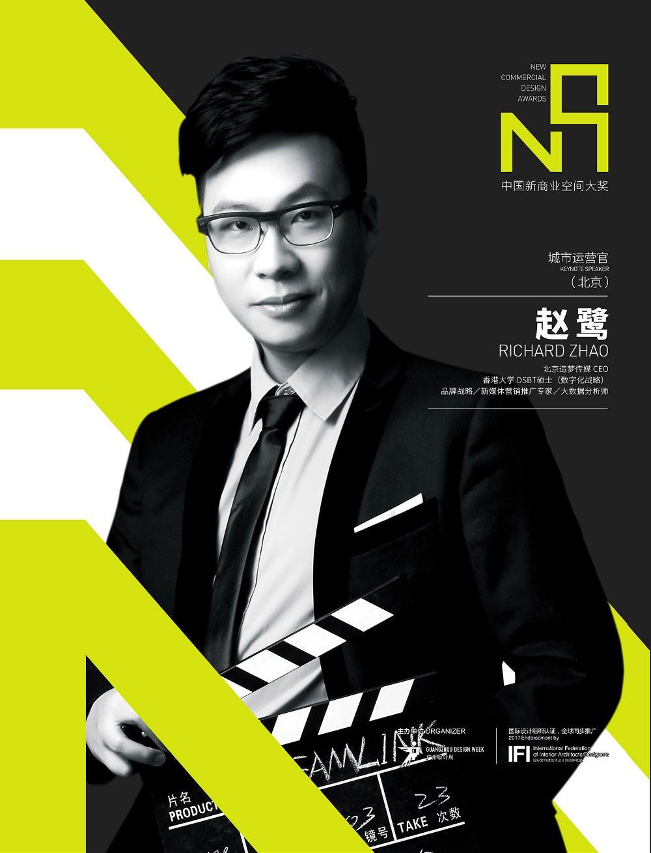NCDA北京-赵鹭.jpg