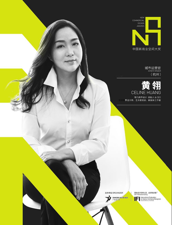 NCDA杭州-黄翎.jpg
