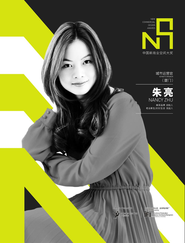 NCDA厦门-朱亮.jpg