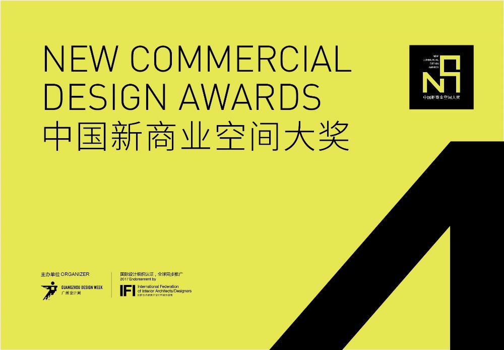 3-中国新商业空间大奖-VIS-0901-0.jpg