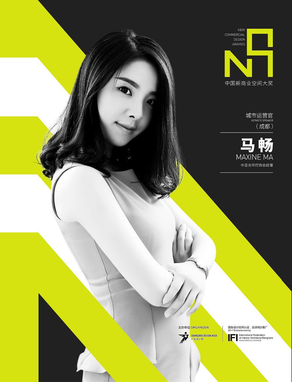 NCDA成都-马畅.jpg