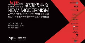 9月19日,海南年度设计盛会,世界青年设计师论坛【WYDF