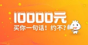 10000块买你一句话,包图网slogan征集活动开始啦!