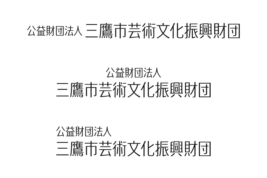 三鹰市艺术文化振兴财团标志与标准字体设计2.jpg