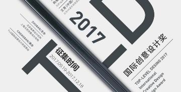 2017(TLD)国际创意设计奖征集