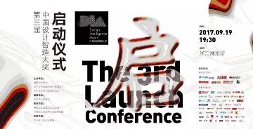 """""""设计智造 全民互动""""  第三届中国设计智造大奖全球发布会"""