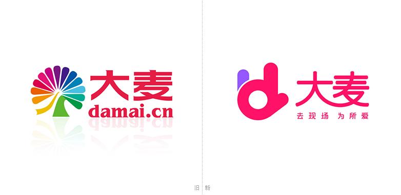 大麦网更换全新logo