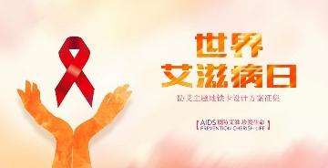 预防艾滋病主题地铁卡设计方案征集