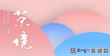 境由心造|第五届茶境•国际茶文化交流展相约西安