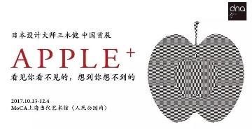 "dna | APPLE+ 日本设计大师三木健""苹果""中国首展"