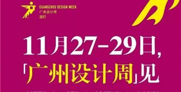 听说,2017广州设计周三天要来18万人次!
