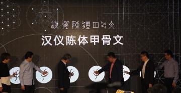 """全球首款甲骨文设计字库发布,汉仪字库踏上""""字文化""""之路"""