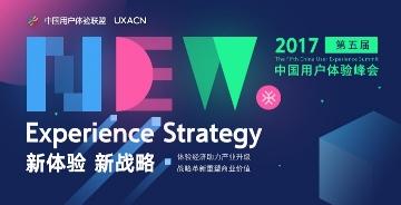 第五届中国用户体验峰会即将召开