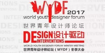 抢票啦!IDF年度大会+WYDF冬季大会超强嘉宾阵容约定你!
