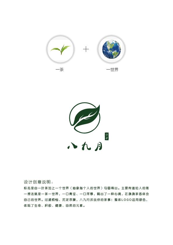 八九月茶事logo.jpeg