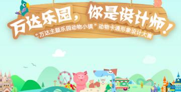 """万达乐园,你是设计师! ——""""万达主题乐园动物小镇""""动物卡通"""