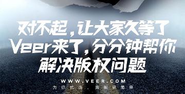 iStock登陆国内定名Veer,实力抢滩国内版权市场风口