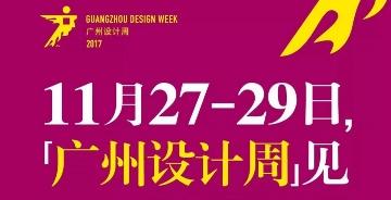 重磅 | 2017广州设计周十个「看得见」,给你好看!
