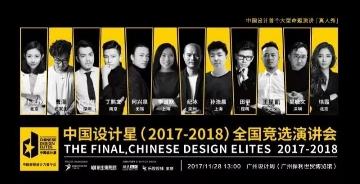 大剧透!2017广州设计周最新预览来了