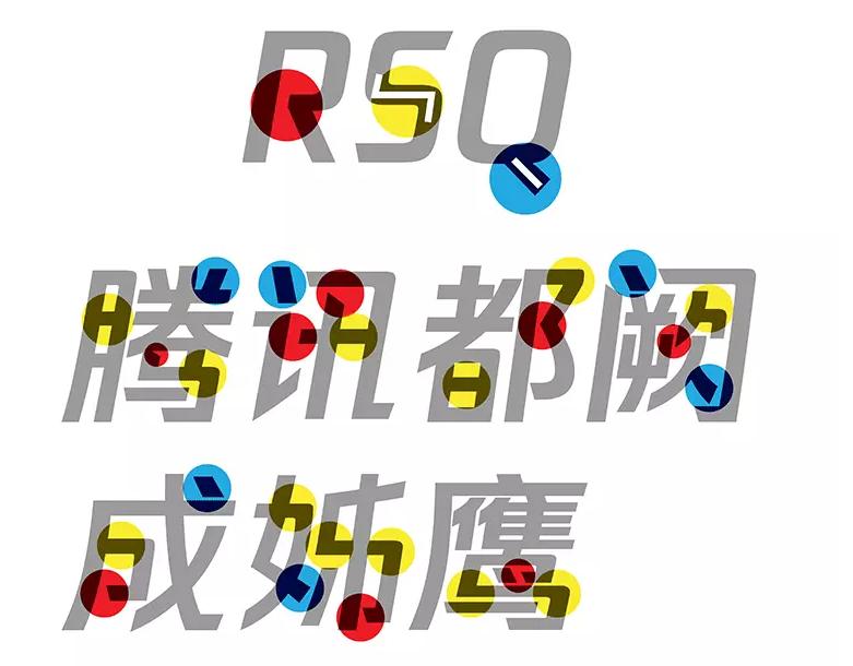 中文和拉丁文的字形和结构保持高度的统一.png