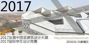 2017发展中国家建筑设计大展暨2017国际学生设计竞赛