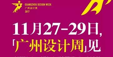 重磅 | 2017广州设计周活动日程1.0版新鲜出炉!