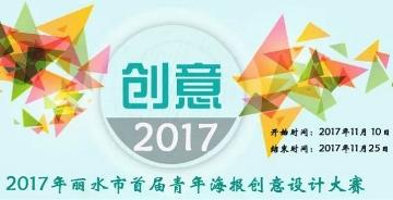 """丽水市青年创业创意周·创意设计大赛""""英雄帖""""!高额奖金等你拿"""