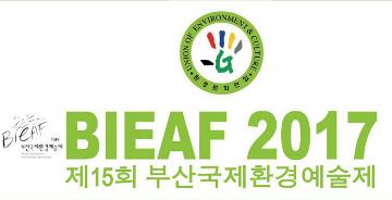 2017第15届釜山国际环境艺术节