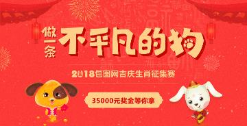 包图网2018吉庆生肖征集赛,35000元现金奖放送!