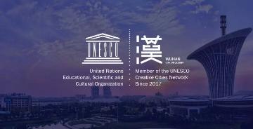 """武汉成功申报""""设计之都""""新logo亮相"""