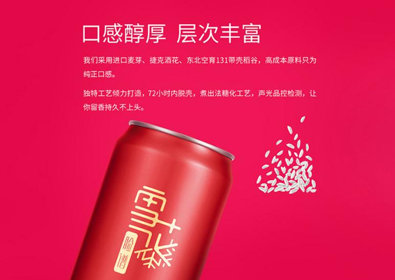 雪花啤酒更换新包装2.png