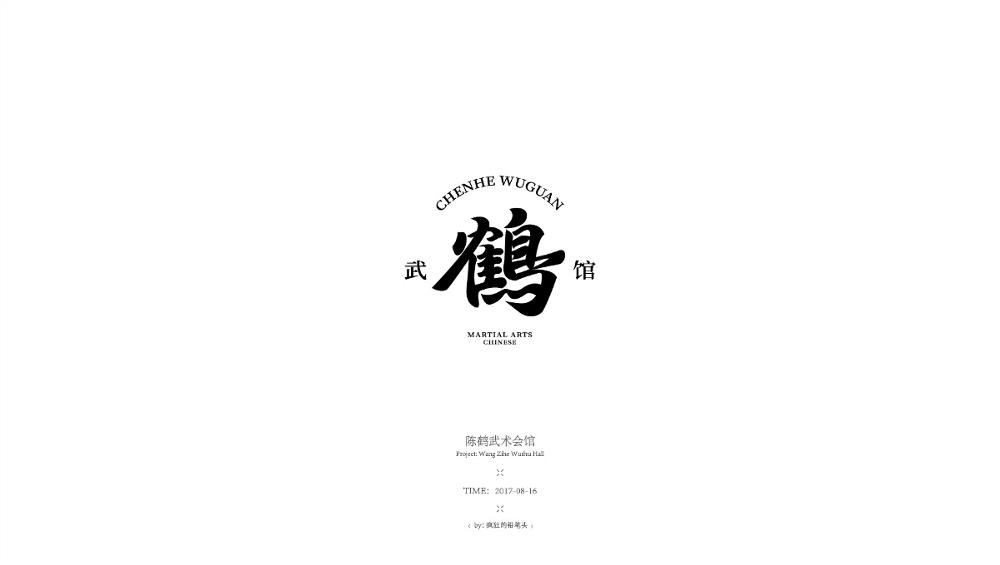 2017秋·字体LOGO1.jpeg