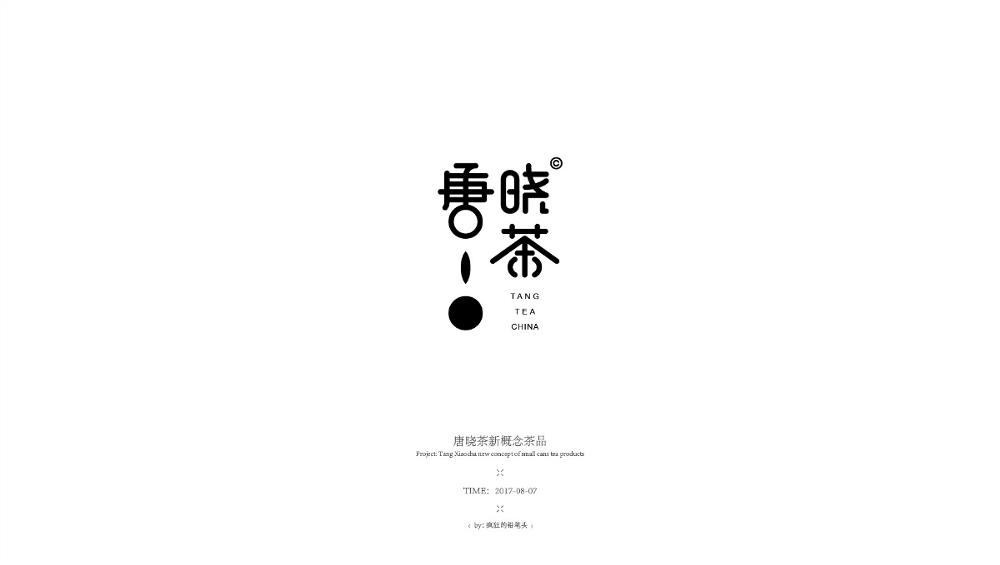 2017秋·字体LOGO.jpeg