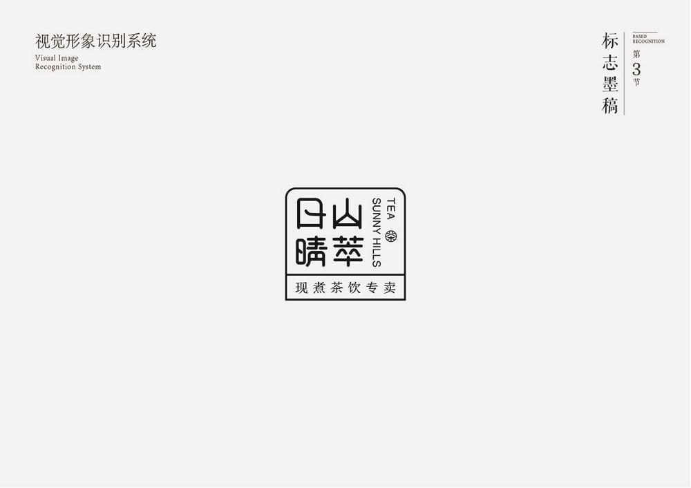 日山晴萃品牌设计.jpeg