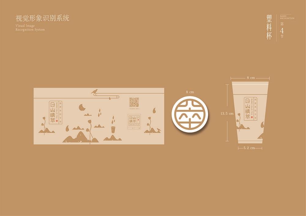 日山晴萃品牌设计2.jpeg