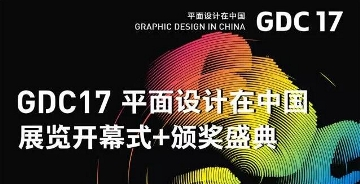 GDC17平面设计在中国丨展览开幕式 + 颁奖盛典