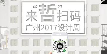 广州设计周,哲品小程序引爆全场