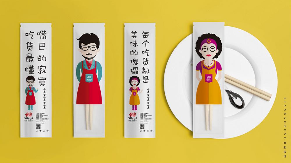高鹏设计-筷子餐饮包套装包装设计2.png