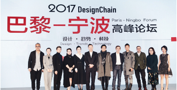 M&O携手DesignChain 2017巴黎-宁波高峰设计论坛圆满闭幕