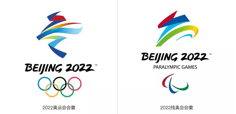 2022年冬奥会,残奥会会徽.png