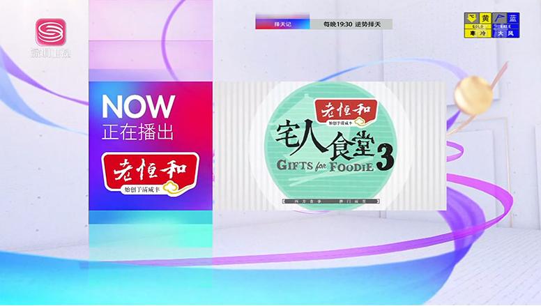 深圳卫视更换新台标4.png