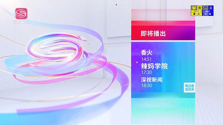 深圳卫视更换新台标3.png