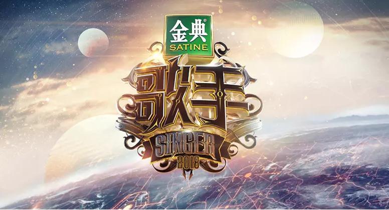 湖南卫视《歌手》更换新logo2.png
