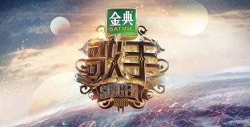 湖南卫视音乐竞技节目《歌手》更换新logo