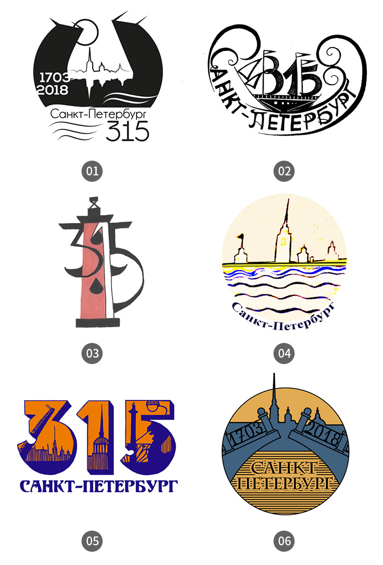 圣彼得堡建成315周年庆典logo参赛作品1.png