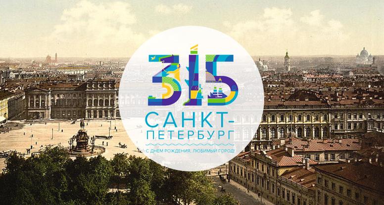圣彼得堡建成315周年庆典logo.png