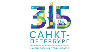 圣彼得堡建成315周年庆典logo发布
