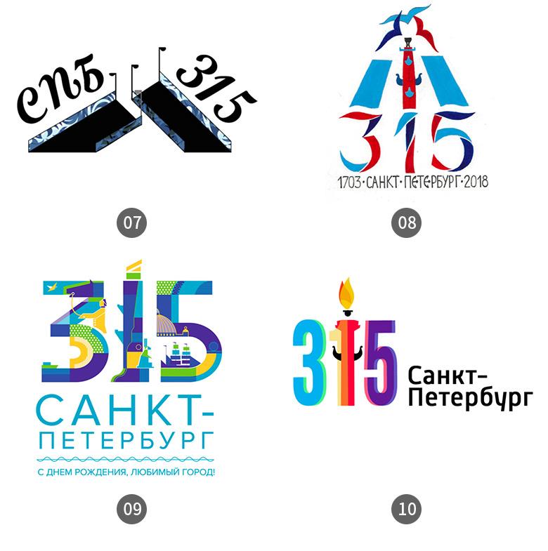 圣彼得堡建成315周年庆典logo参赛作品.png