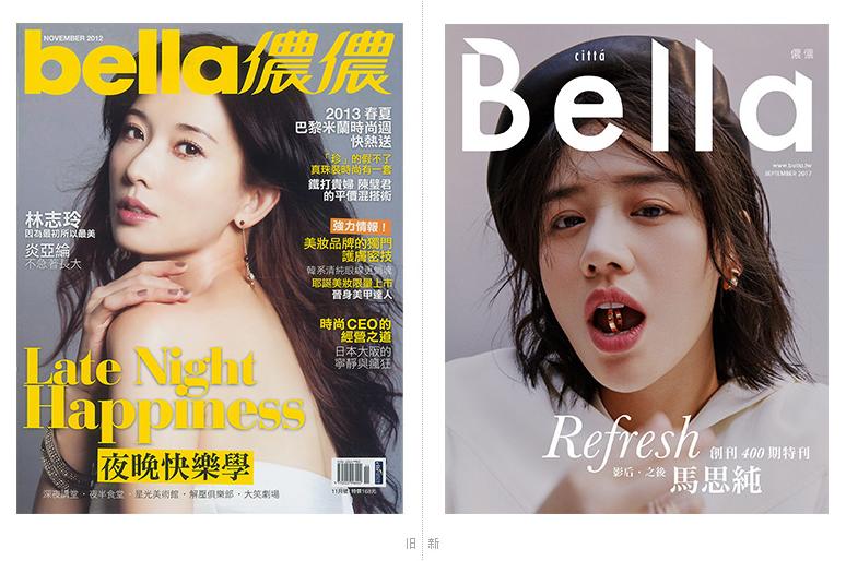 台湾原创女性杂志《Bella侬侬》新logo5.png