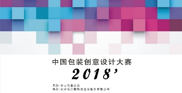 """""""2018'中国包装创意设计大赛""""细则"""